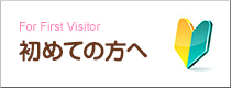 For First Visitor 初めての方へ