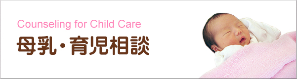 Counseling for Child Care 母乳・育児相談
