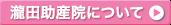 瀧田助産院について