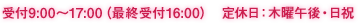 受付9:00~17:00(最終受付16:00)  定休日:木曜午後・日祝