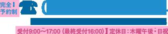 完全予約制 048-964-3664 〒343-0015 埼玉県越谷市花田2丁目17-4 受付9:00~17:00(最終受付16:00) 定休日:木曜午後・日祝