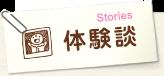 体験談 Stories