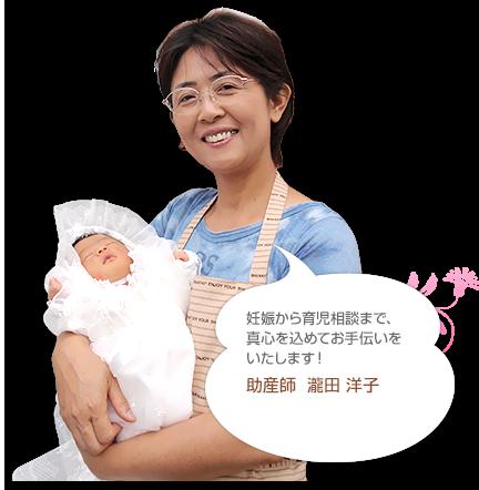 妊娠から育児相談まで、真心を込めてお手伝いをいたします!助産師  瀧田 洋子