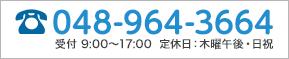 048-964-3664 受付 9:00~17:00  定休日:木曜午後・日祝